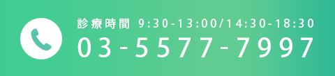 03-5577-7997 診療時間 9:30-13:00/14:30-18:30